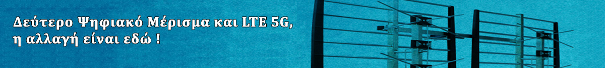 Second Digital Dividend and LTE 5G, the change is here !